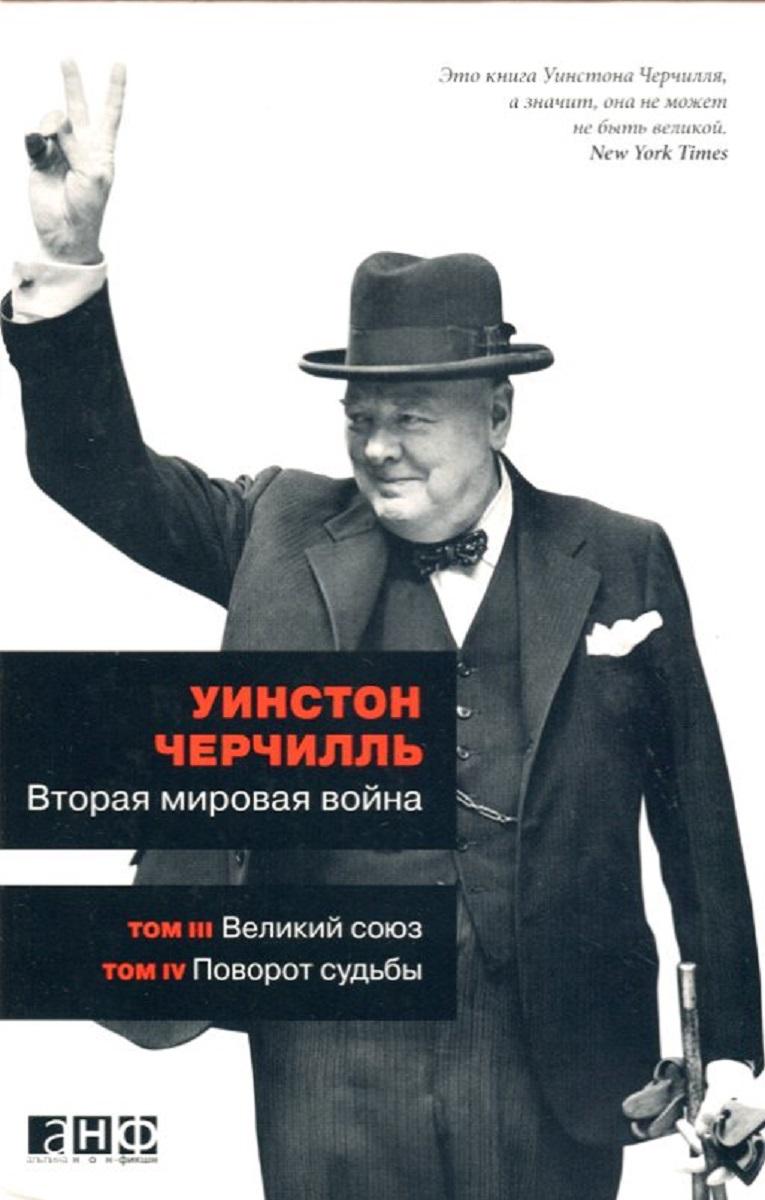 Уинстон Черчилль Вторая мировая война. В 3 книгах. Книга 2. Том 3. Великий союз. Том 4. Поворот судьбы