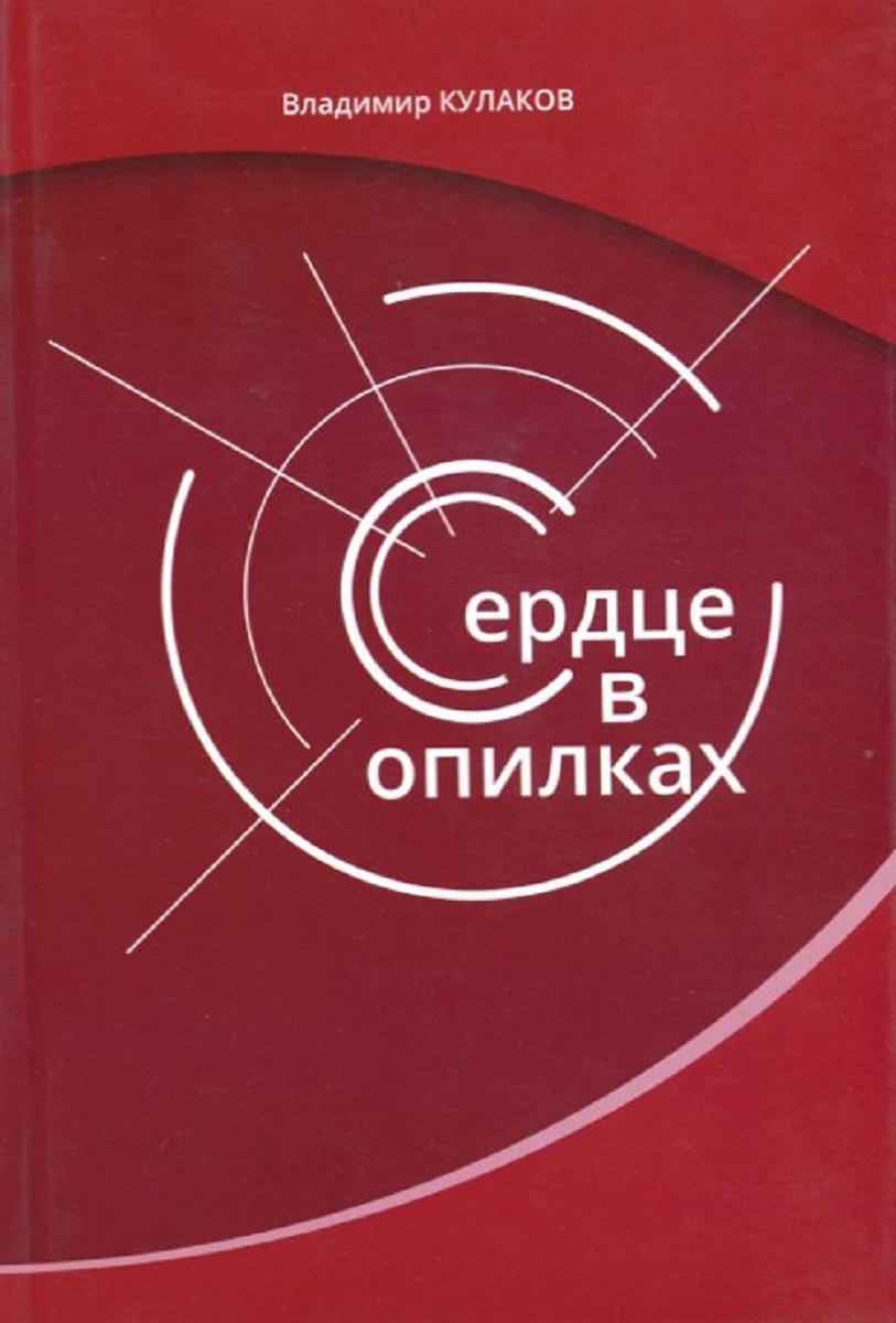 Владимир Кулаков Сердце в опилках
