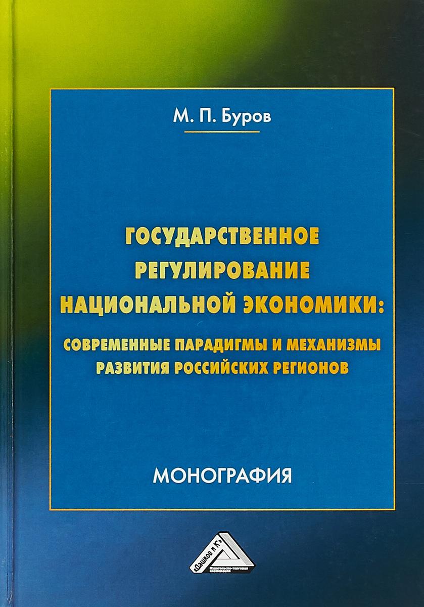 М. П. Буров Государственное регулирование национальной экономики. Современные парадигмы и механизмы развития Российских регионов