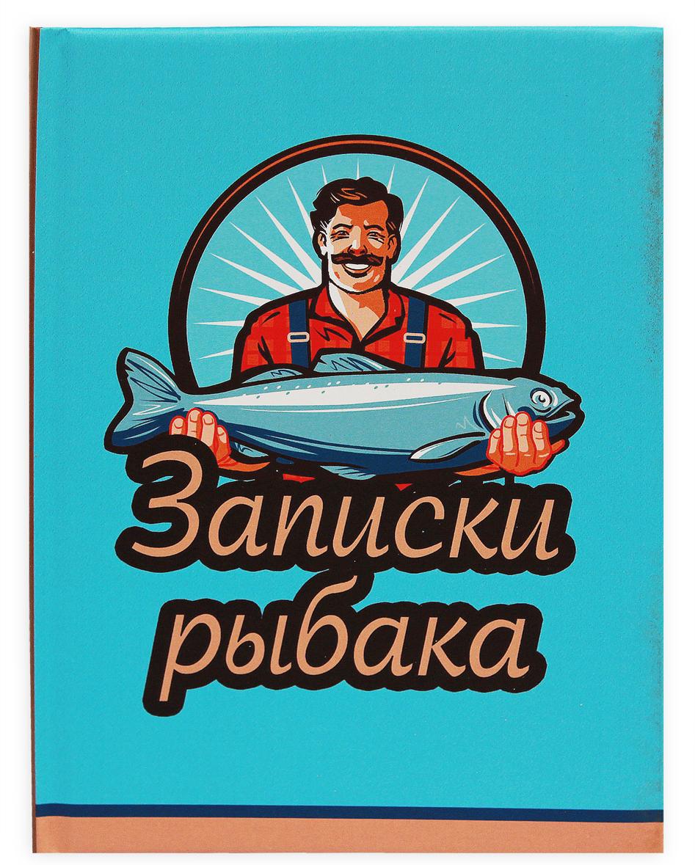 цены Collezione Записная книжка Записки рыбака-2 128 листов