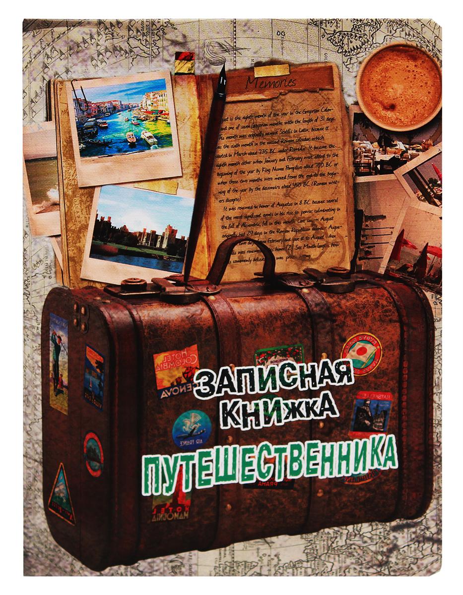 Prof Press Записная Книга путешественника 128 листов