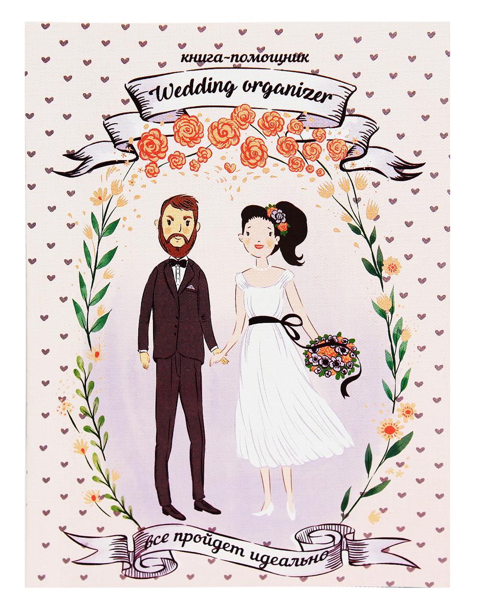 Prof Press Свадебная книга-1 32 листа