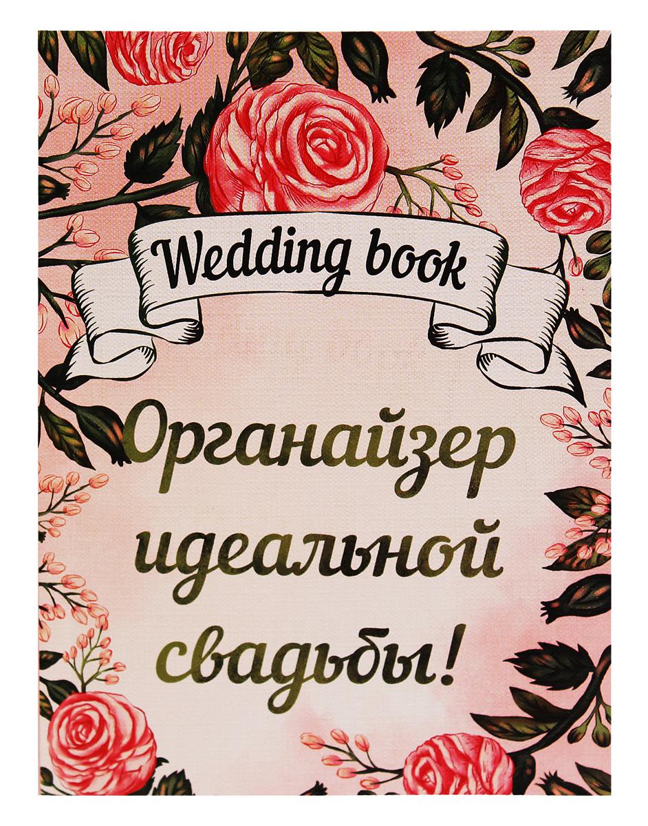 Prof Press Свадебная книга-2 32 листа