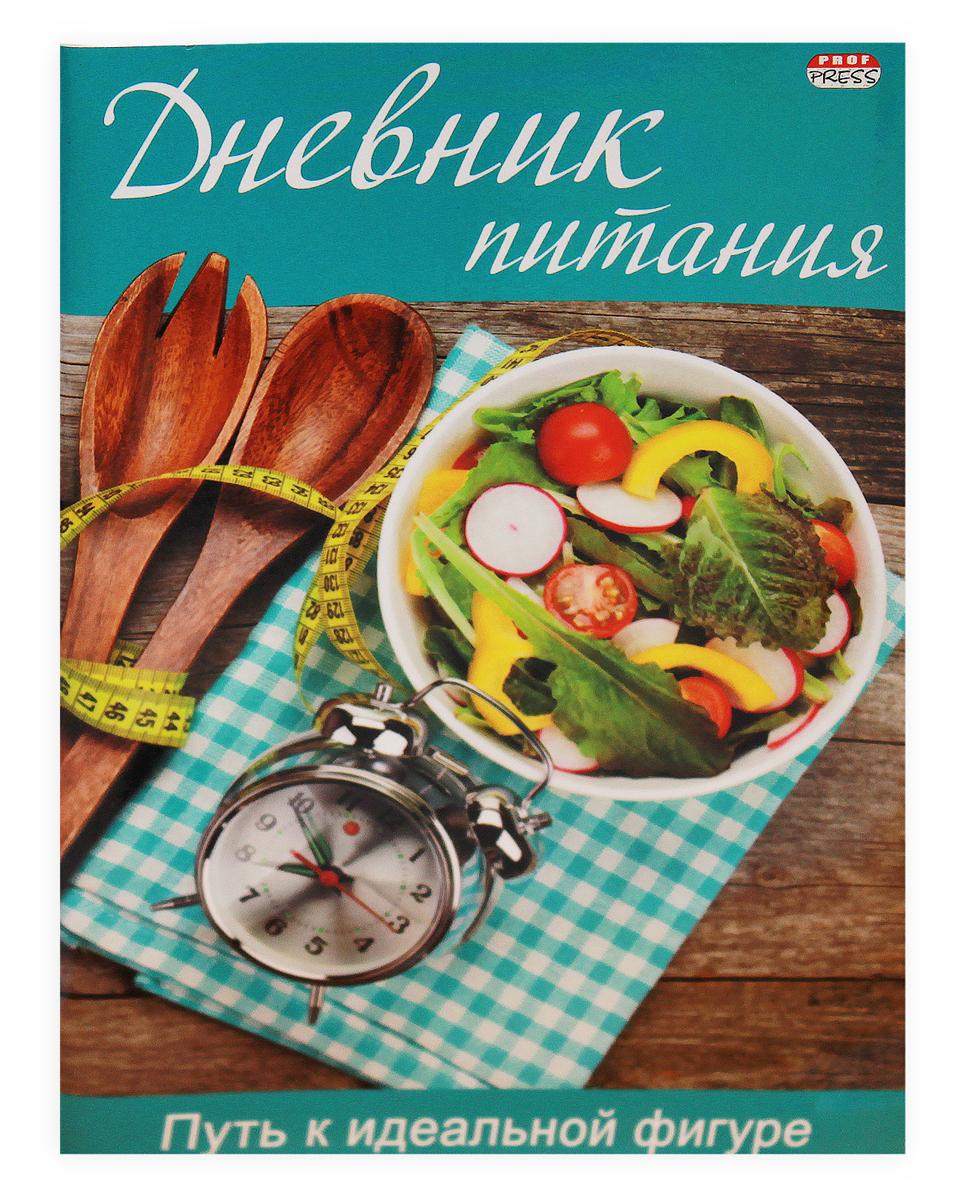 Prof Press Дневник питания-1