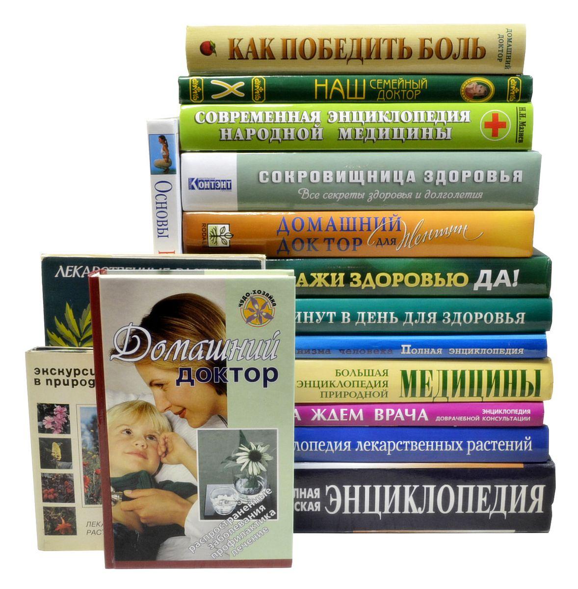 """Серия """"Будьте здоровы"""" (комплект из 15 книг + 2 набора открыток в подарок)"""