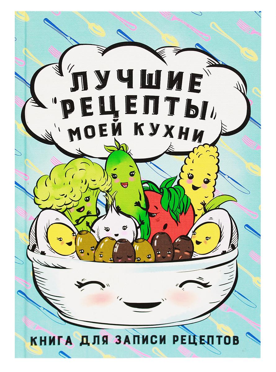 Prof Press Книга для записи кулинарных рецептов Салат 64 листа prof press книга для записи кулинарных рецептов 2 80 листов