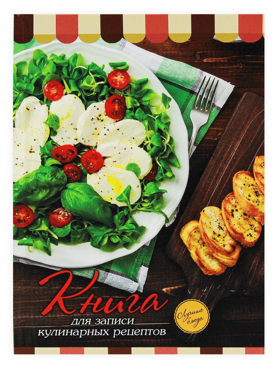 Prof Press Книга для записи кулинарных рецептов Салат 80 листов prof press книга для записи кулинарных рецептов 2 80 листов