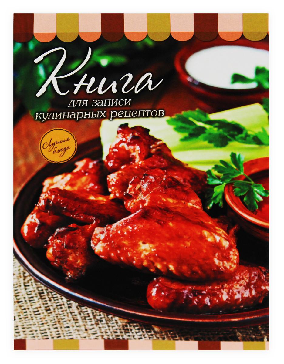 Prof Press Книга для записи кулинарных рецептов Мясо-2 80 листов prof press книга для записи кулинарных рецептов 2 80 листов