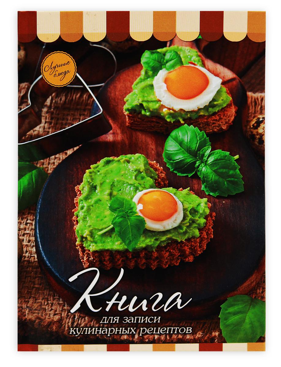 Prof Press Книга для записи кулинарных рецептов Закуски 80 листов prof press книга для записи кулинарных рецептов 2 80 листов