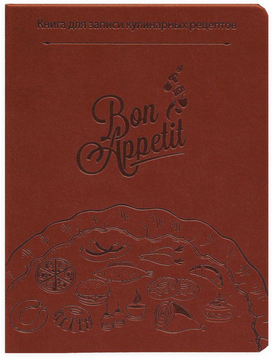 Prof Press Книга для записи кулинарных рецептов Bon Appetit 80 листов цвет коричневый prof press книга для записи кулинарных рецептов 2 80 листов