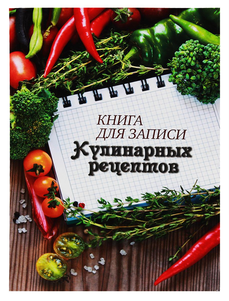 Prof Press Книга для записи кулинарных рецептов №1 80 листов prof press книга для записи кулинарных рецептов 2 80 листов