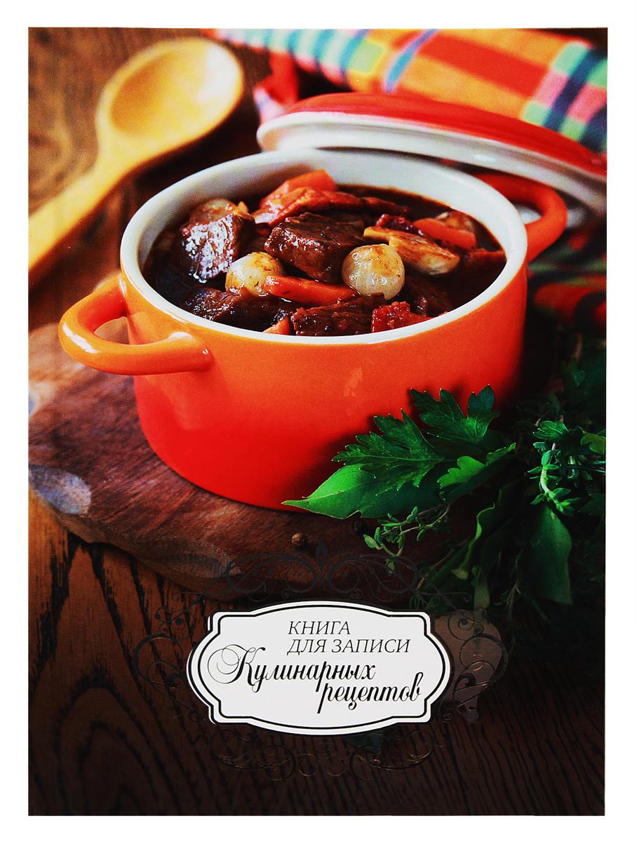 Prof Press Книга для записи кулинарных рецептов №2 80 листов prof press книга для записи кулинарных рецептов 2 80 листов