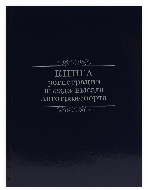 Prof Press Книга регистрации въезда-выезда автотранспорта 96 листов