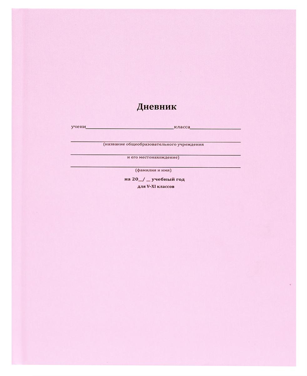 Prof Press Дневник школьный Классический цвет розовый цена и фото