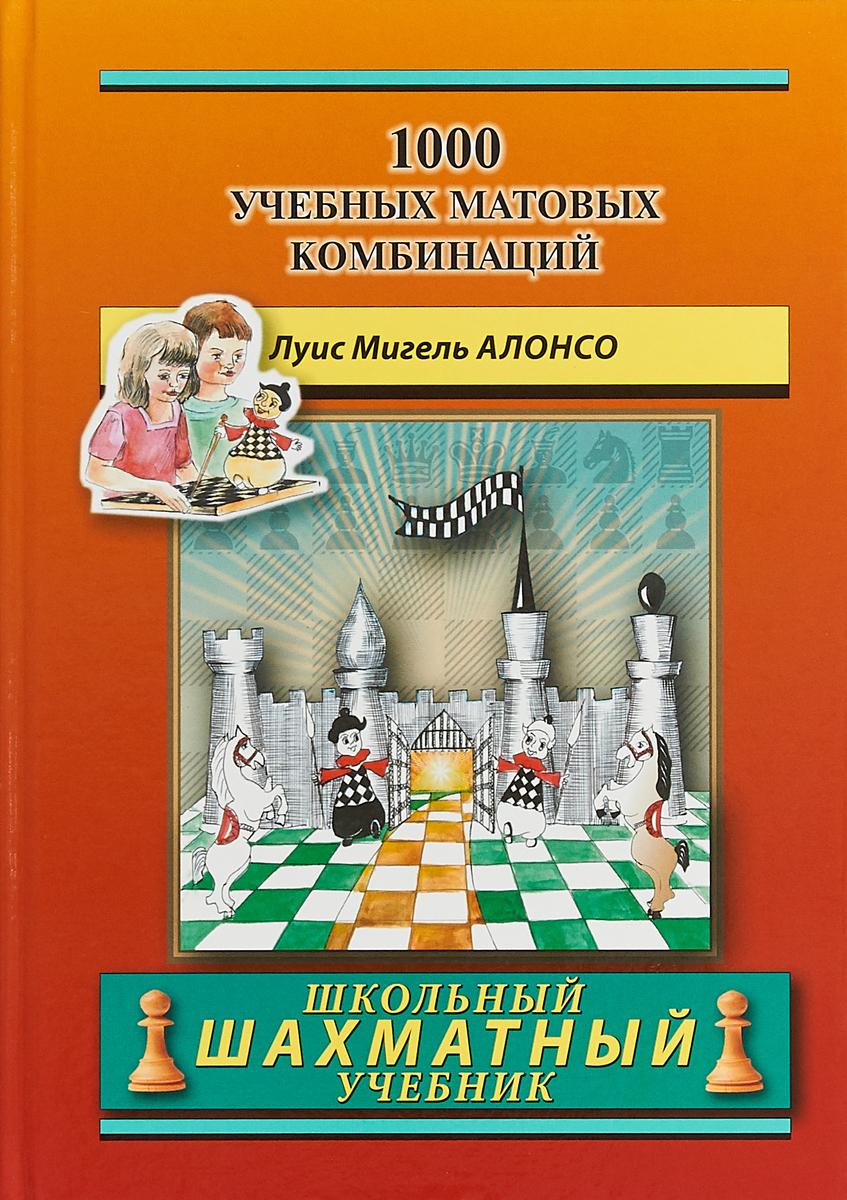 Луис Мигель Алонсо 1000 учебных матовых комбинаций мартин ветешник понимание шахматной тактики
