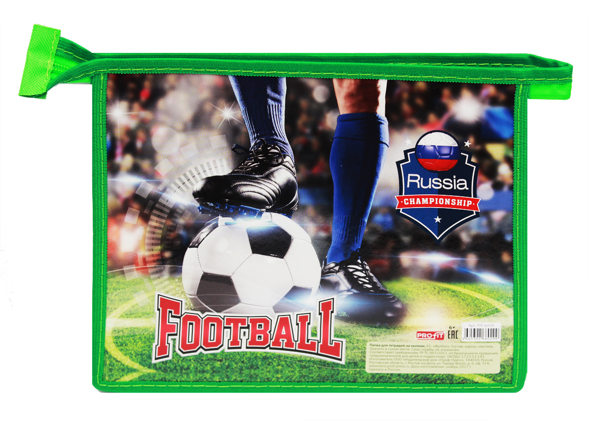 цена на Prof Press Папка для тетрадей на молнии Футбол формат A5