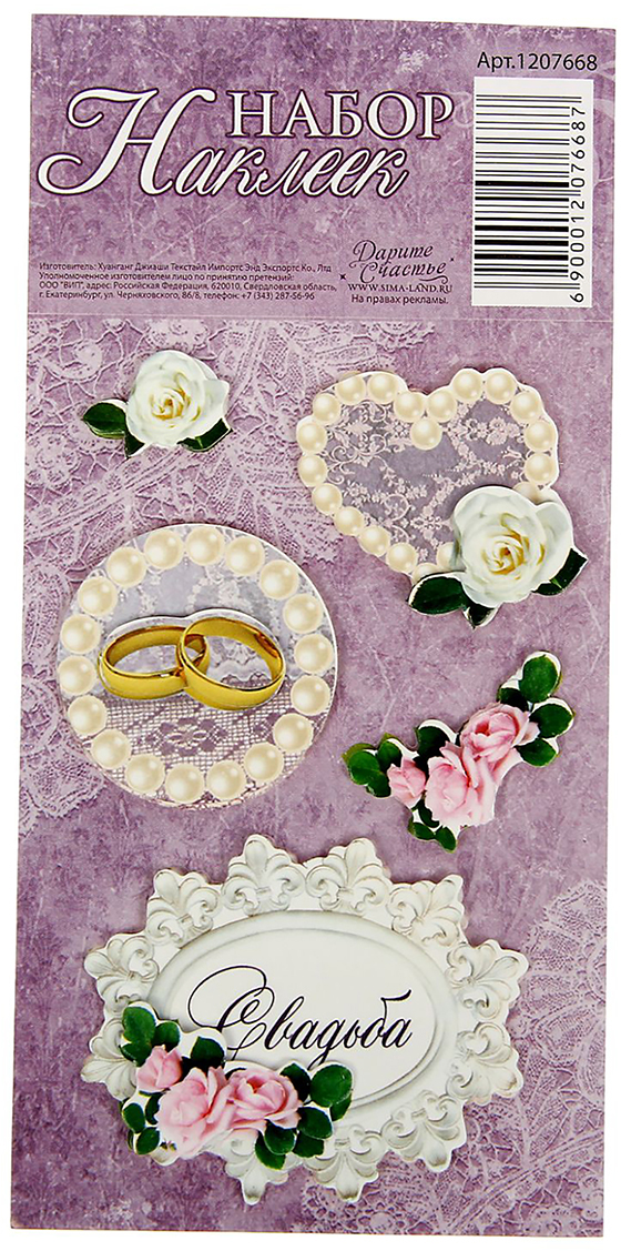 Арт Узор Набор объемных наклеек Свадьба 1207668