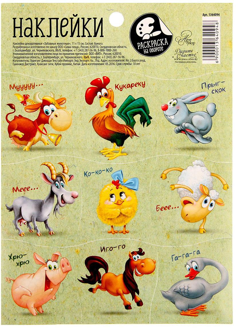 Арт Узор Набор наклеек Забавные животные 1364094