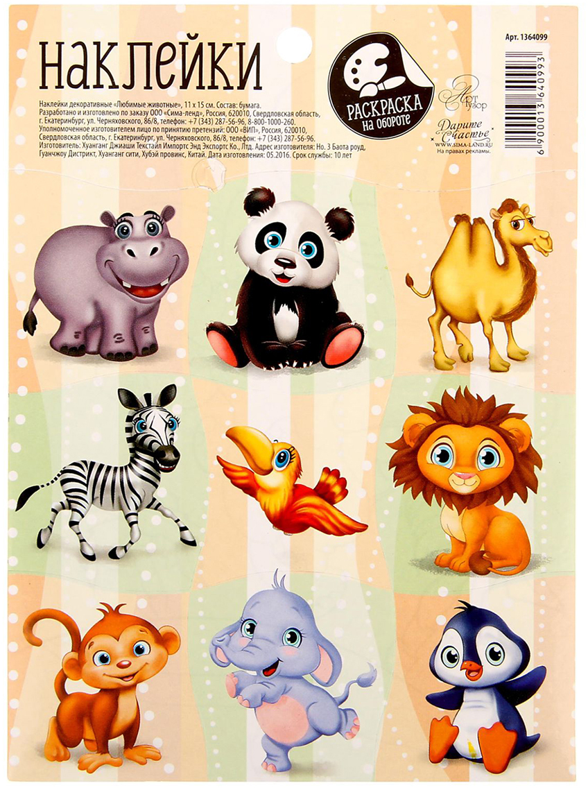 Арт Узор Набор наклеек Любимые животные 1364099