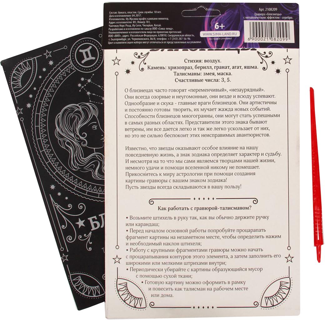 Школа талантов Набор для создания гравюры Близнецы 2108209 Школа талантов
