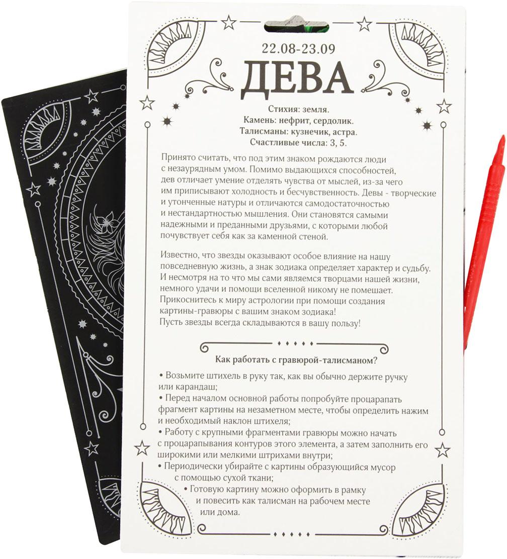 Школа талантов Набор для создания гравюры Дева 2108212 Школа талантов
