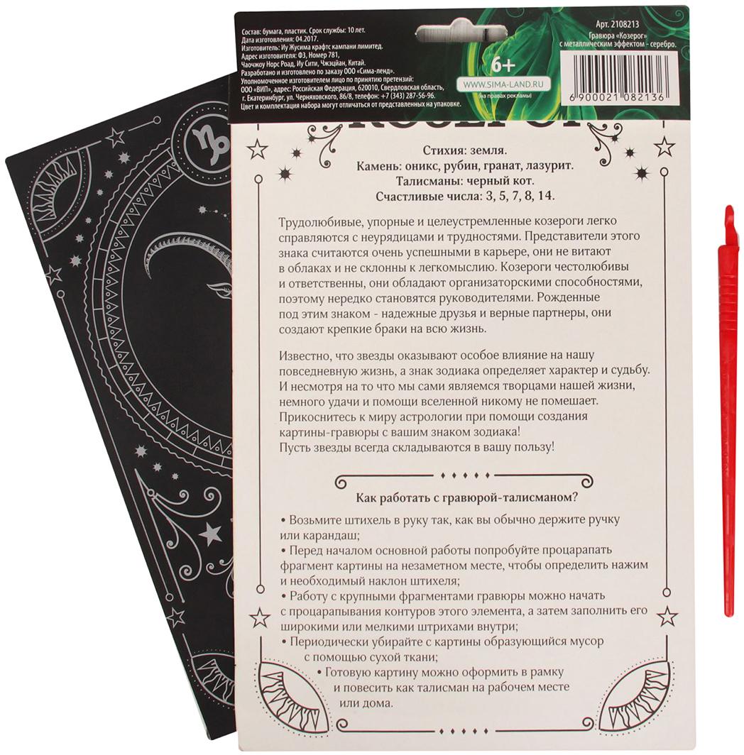 Школа талантов Набор для создания гравюры Козерог 2108213 Школа талантов