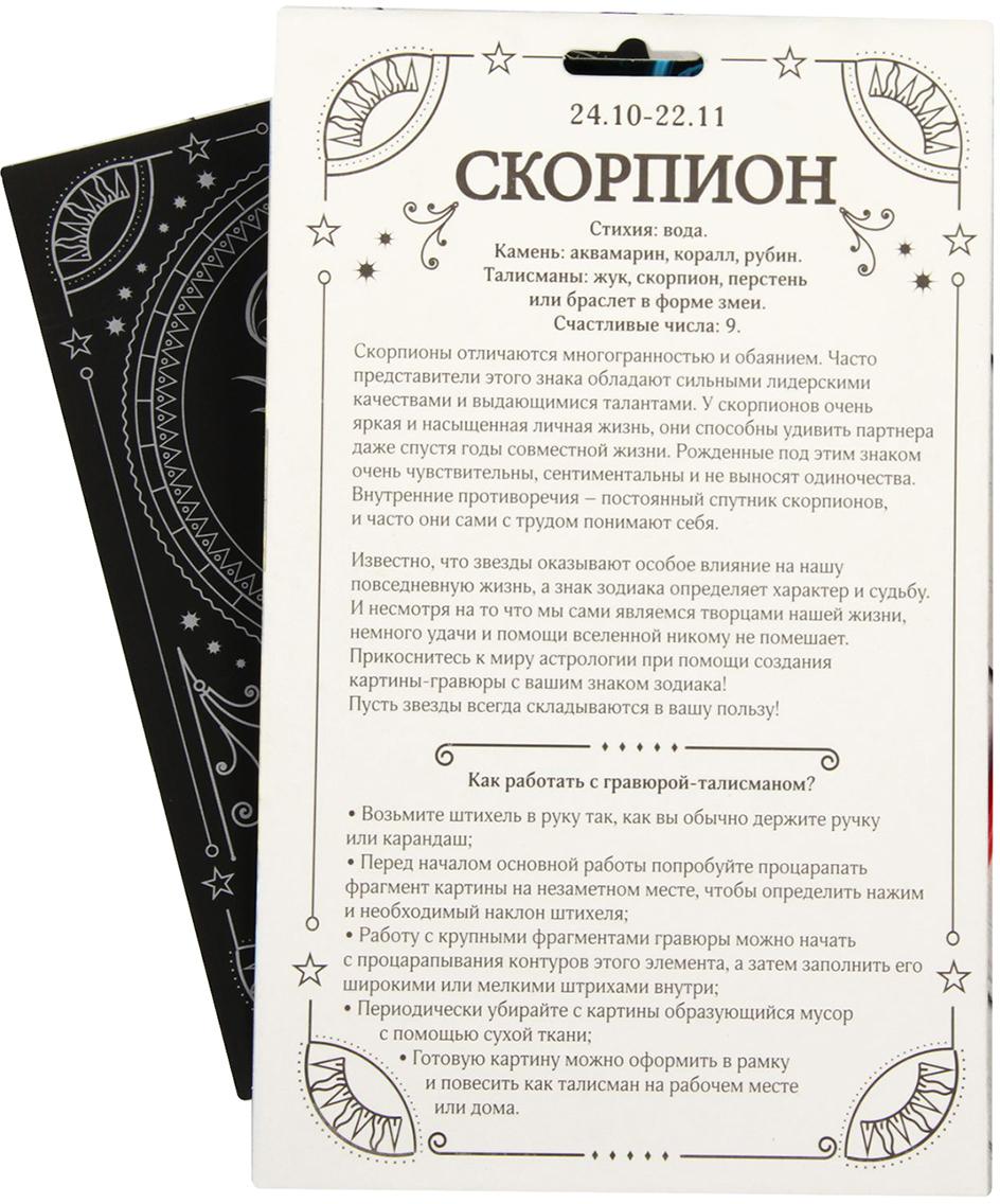 Школа талантов Набор для создания гравюры Скорпион 2108218 Школа талантов