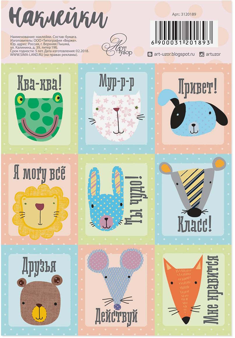Арт Узор Набор наклеек Животные 3120189