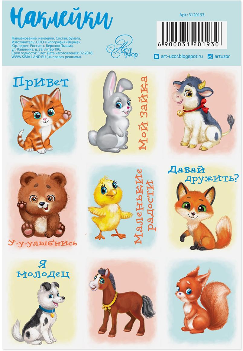 Арт Узор Набор наклеек Маленькие животные 3120193