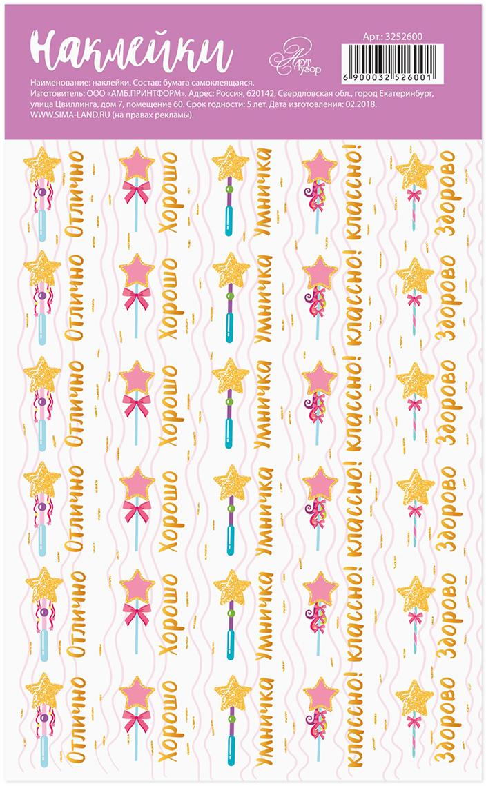 Арт Узор Наклейки–оценки Волшебная палочка 32526003252600Наклейки - одна из популярных и незаменимых вещей при создании маленьких шедевров! Рекомендуем!