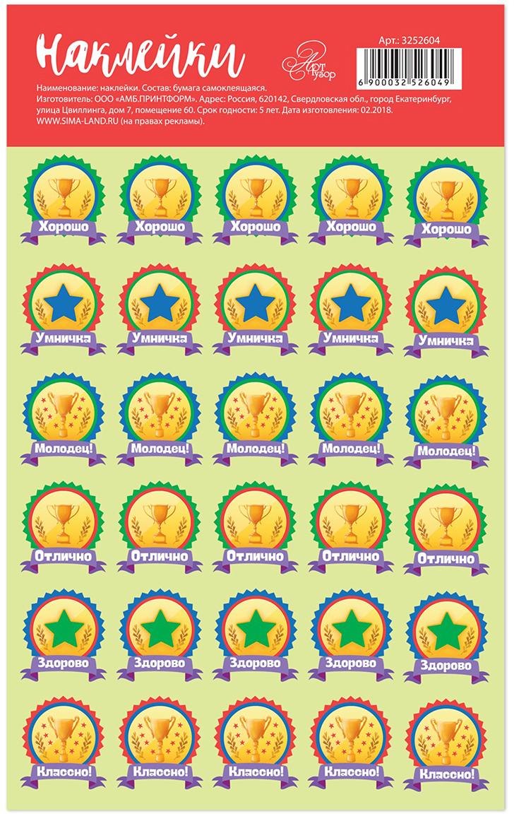 Арт Узор Наклейки–оценки Медальки 3252604 арт узор наклейки–оценки воздушный шар 3252637