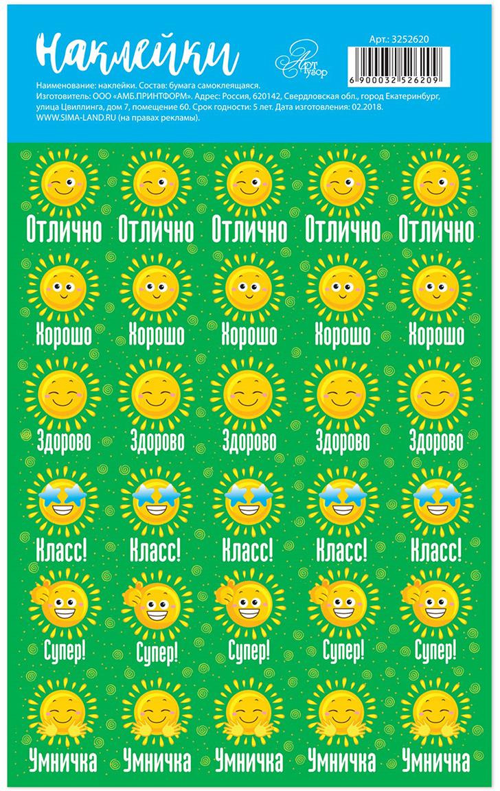 Арт Узор Наклейки–оценки Солнышко 3252620 арт узор наклейки–оценки воздушный шар 3252637