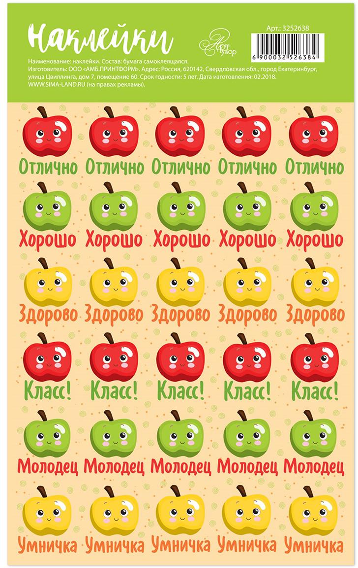 Арт Узор Наклейки–оценки Яблочки 3252638 арт узор наклейки–оценки воздушный шар 3252637