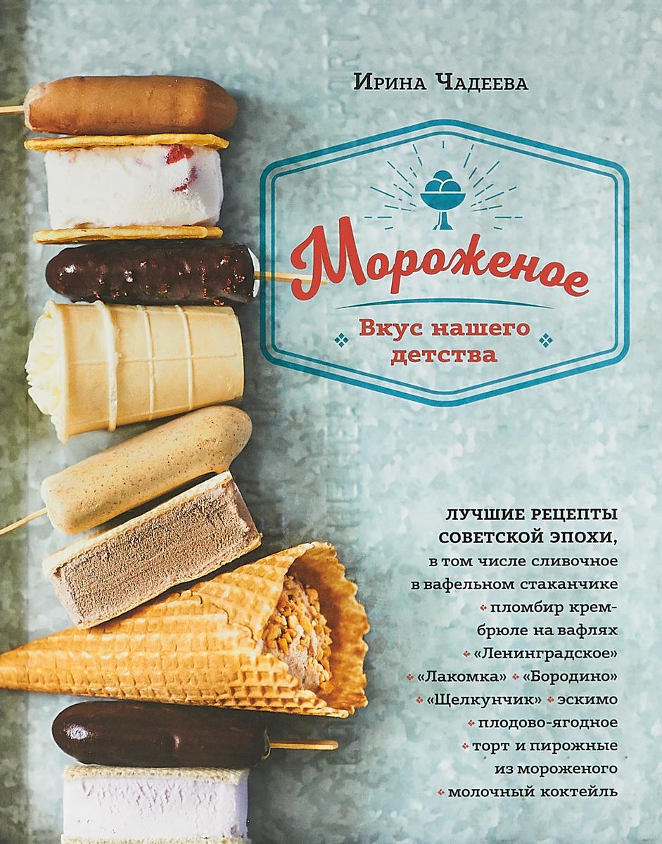 Ирина Чадеева Мороженое. Вкус нашего детства
