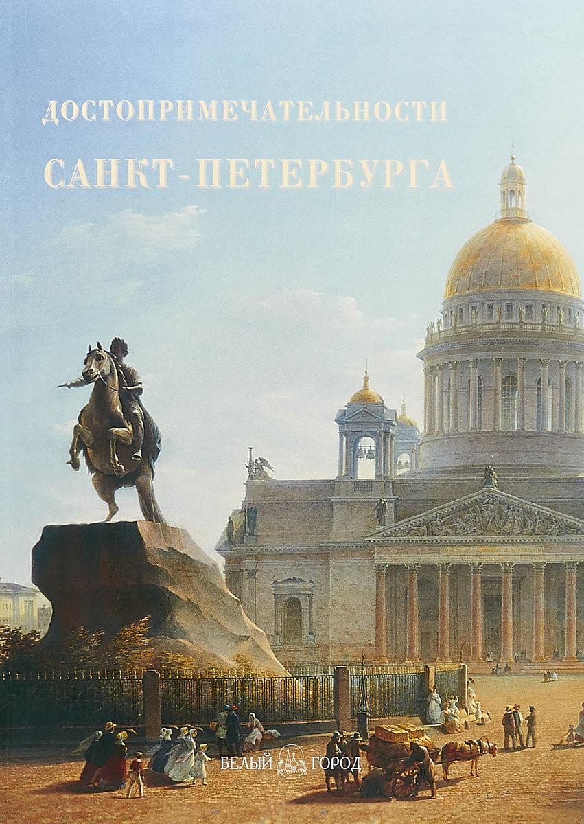 все цены на Ю. А. Астахов Достопримечательности Санкт-Петербурга онлайн