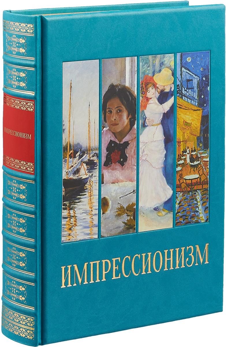 А. Ю. Астахов Импрессионизм (подарочное издание)