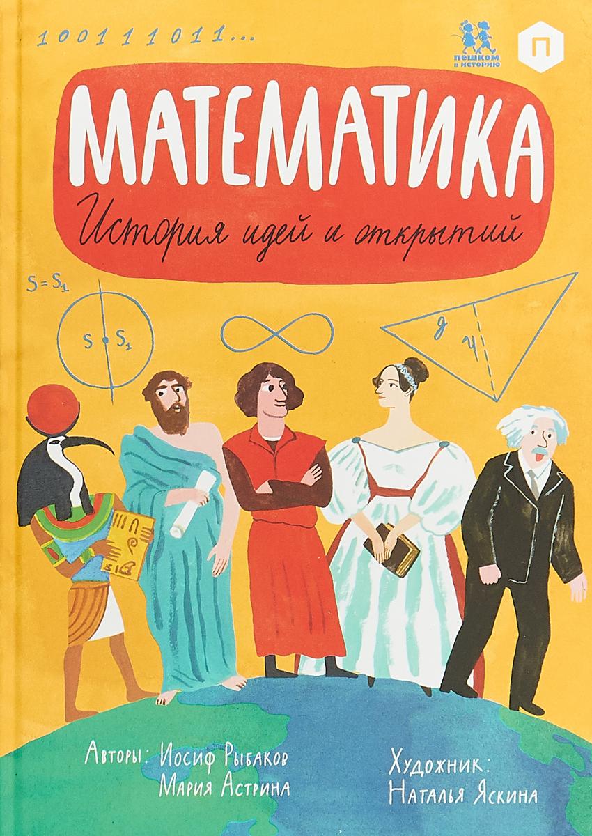 Математика. История идей и открытий