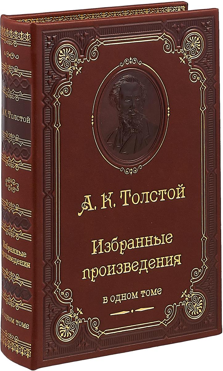 Толстой Алексей Константинович. Избранные произведения (подарочное издание) 0x0
