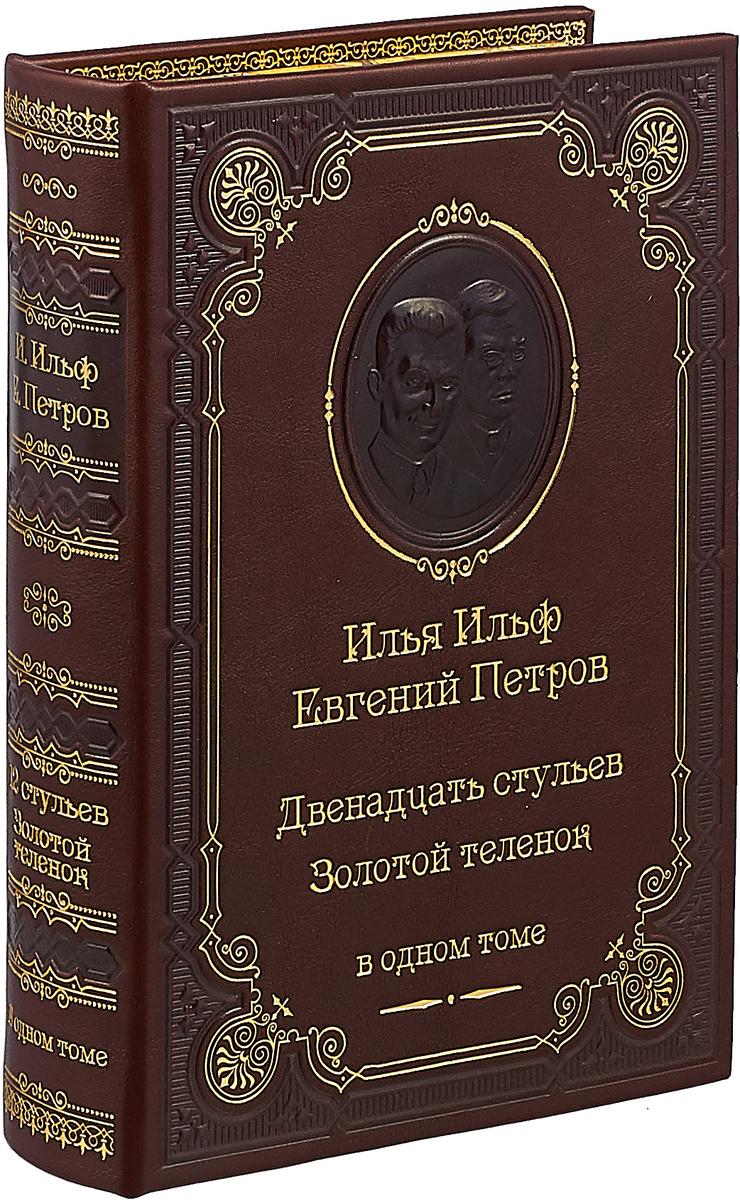 Илья Ильф, Евгений Петров Двенадцать стульев. Золотой теленок. (подарочное издание)