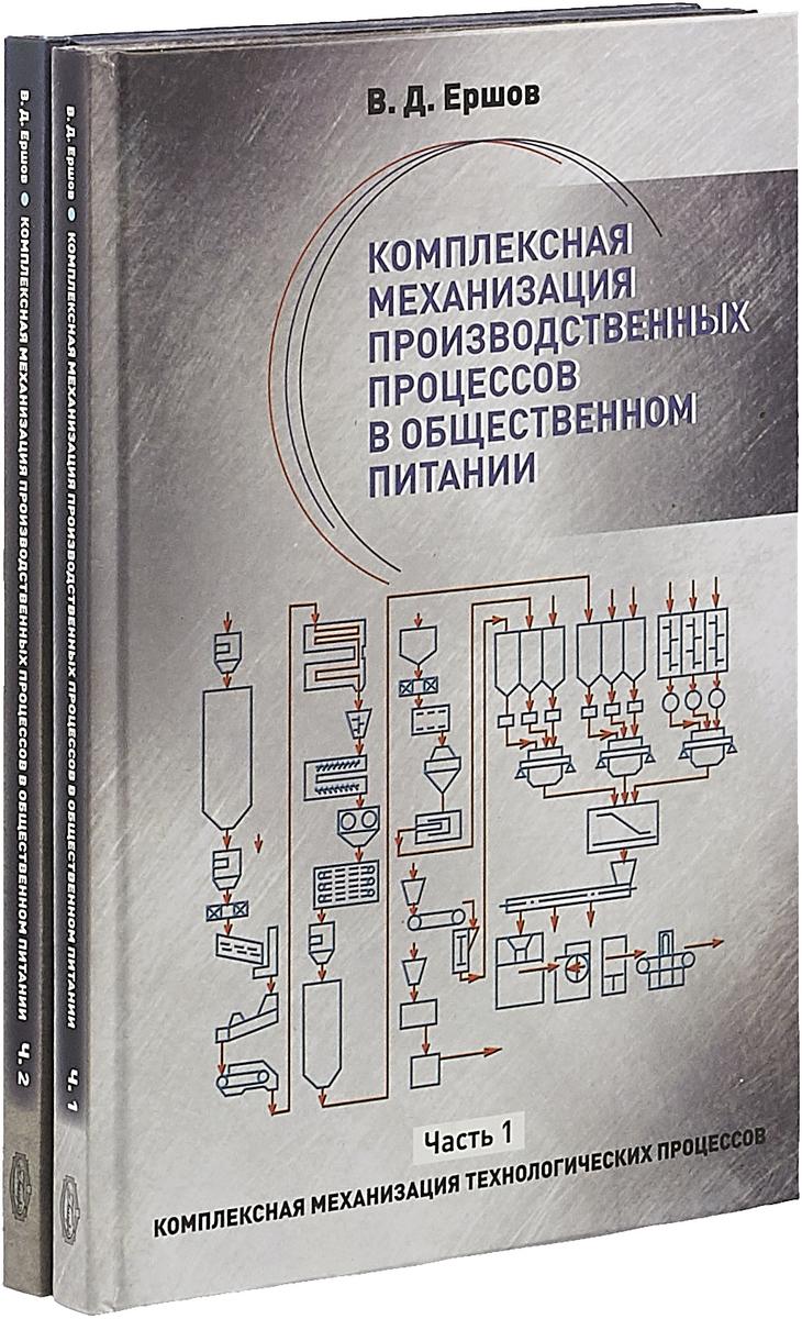 Ершов В. Комплексная механизация производственных процессов в общественном питании (комплект из 2 книг)