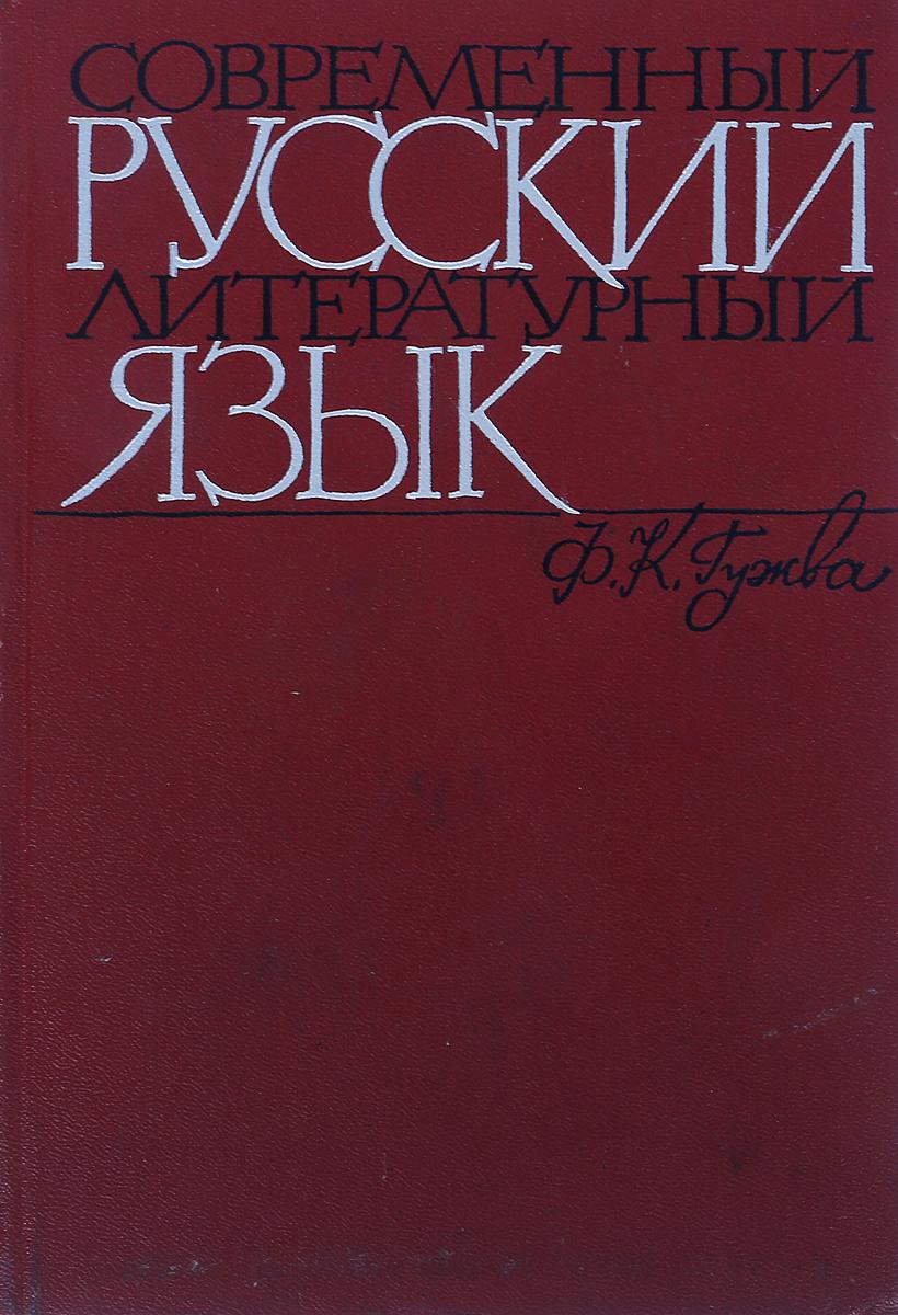 Гужва Ф. К. Современный русский литературный язык цены онлайн