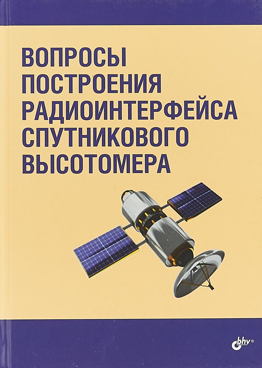 Д. С. Боровицкий Вопросы построения радиоинтерфейса спутникового высотомера
