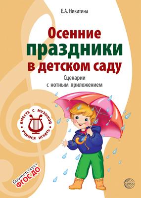 Осенние праздники в детском саду. Сценарии с нотным приложением