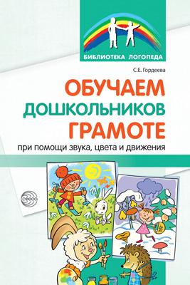 Обучаем дошкольников грамоте при помощи звука, цвета и движения