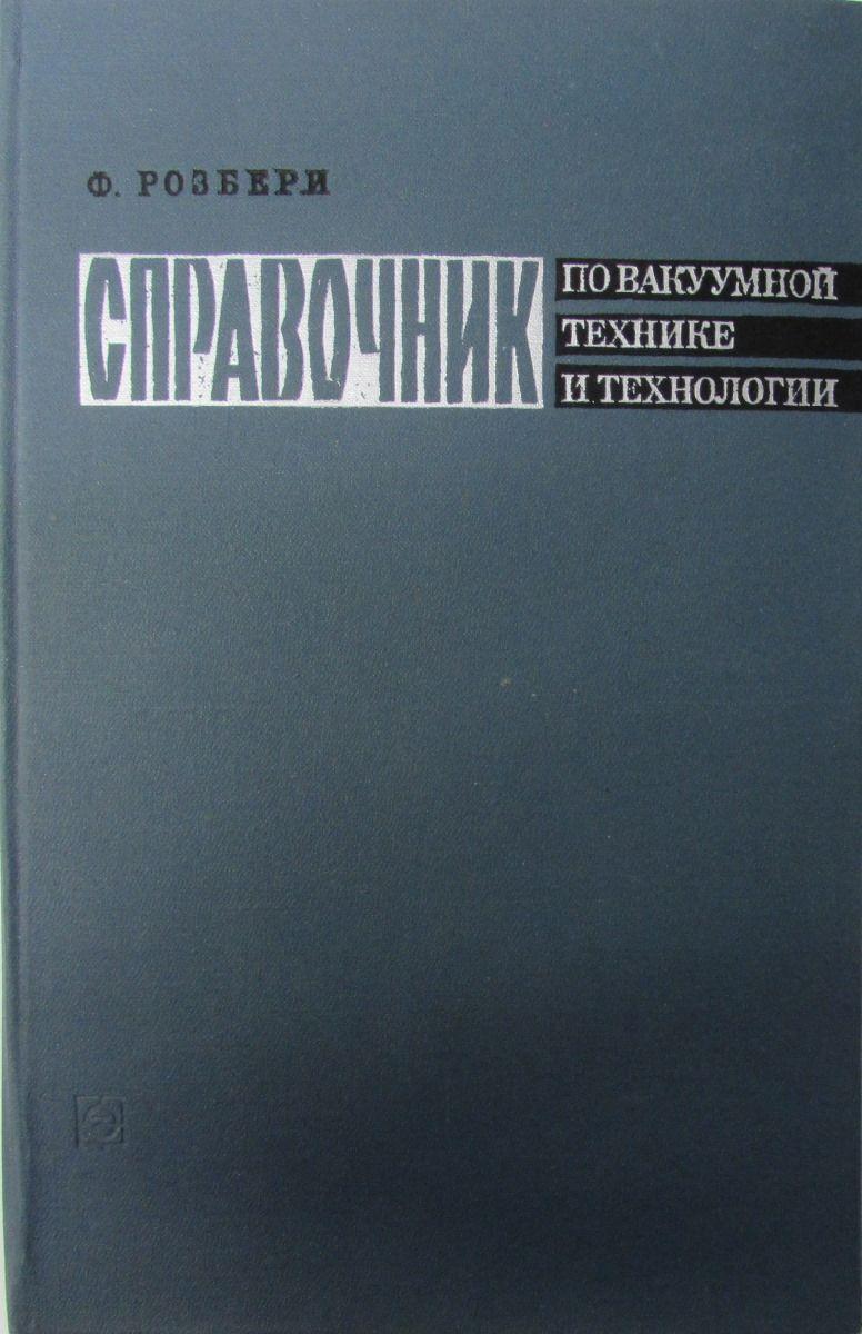 Ф. Розбери Справочник по вакуумной технике и технологии
