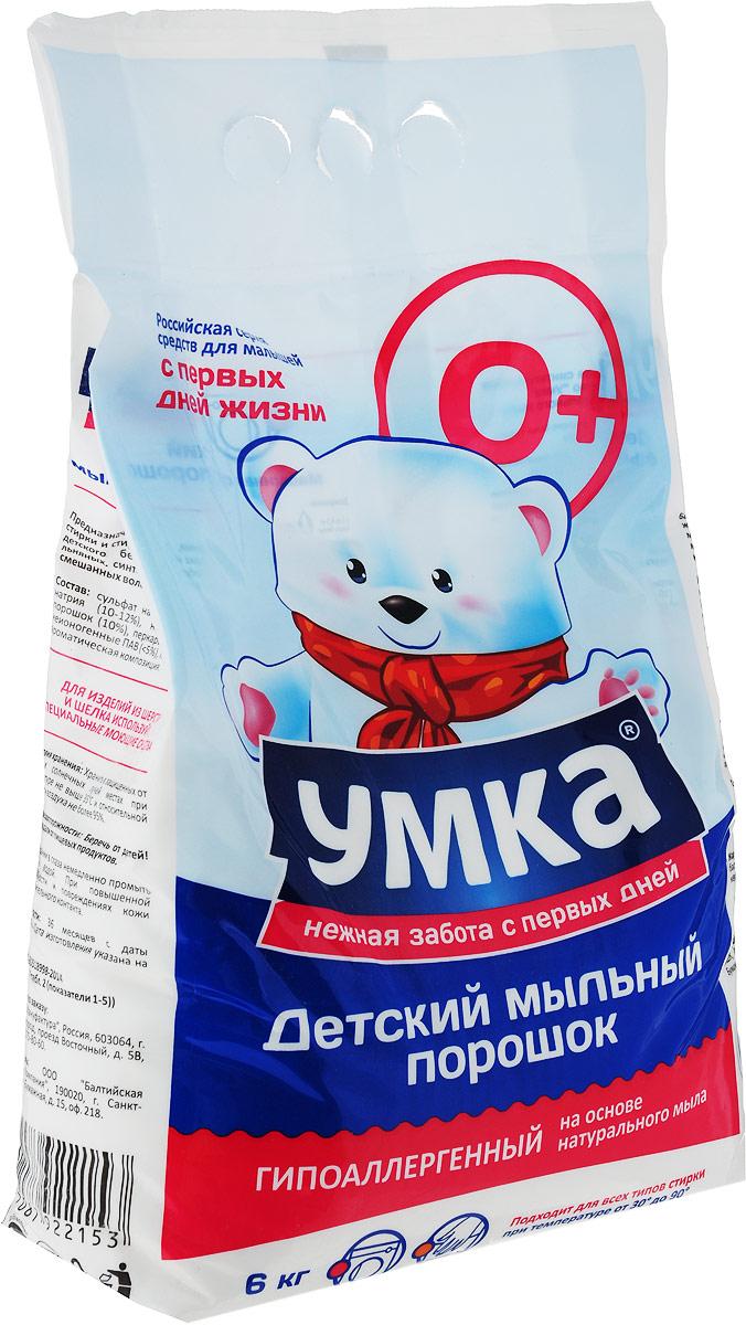 Умка стиральный порошок детский 6 кг отзывы