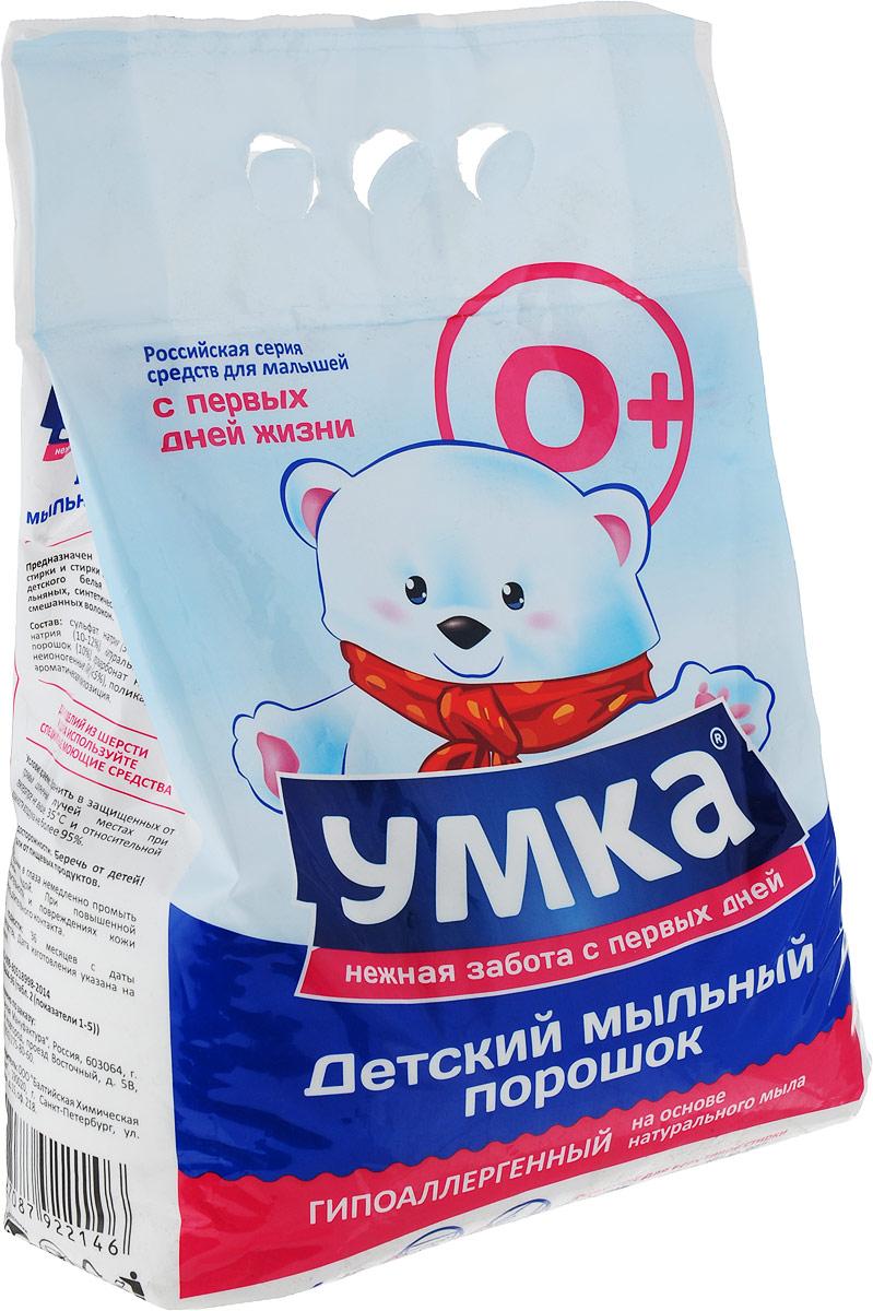 Умка Стиральный порошок детский 4 кг детские моющие средства умка стиральный порошок детский 2 4 кг
