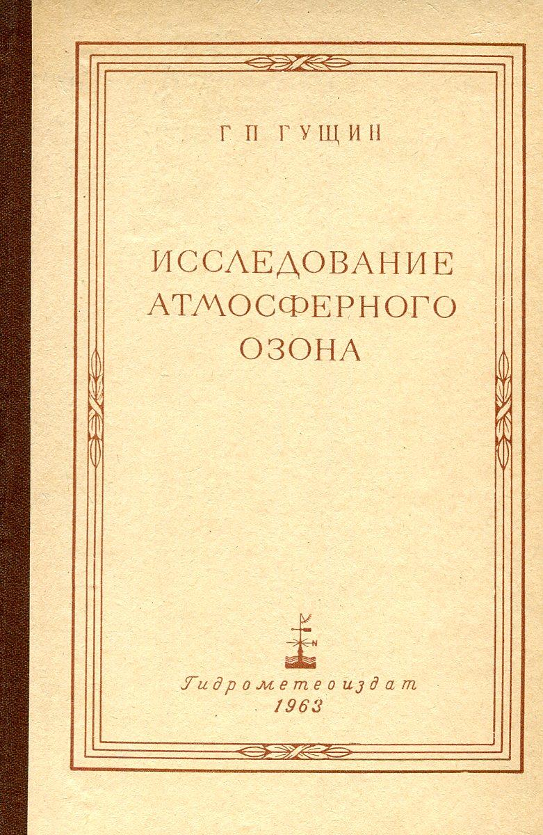 Г.П. Гущин Исследование атмосферного озона