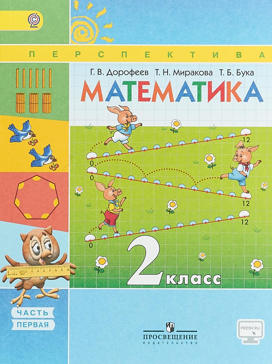 Г. В. Дорофеев, Т. Н. Миракова. Т. Б. Бука Математика. 2 класс. Учебник. В 2 частях. Часть 1 дорофеев г миракова т бука т математика 4 класс учебник в двух частях часть 2