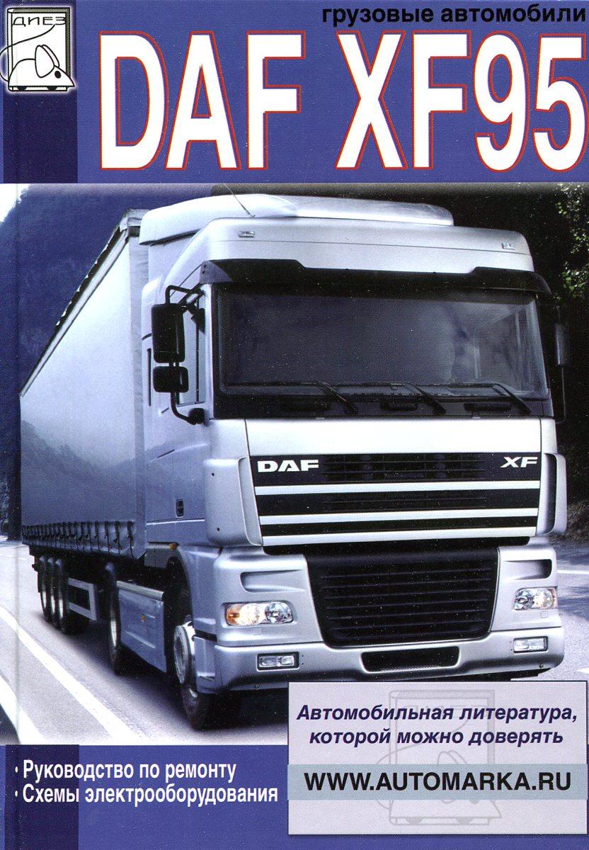Грузовые автомобили DAF XF95, руководство по ремонту, схемы электрооборудования